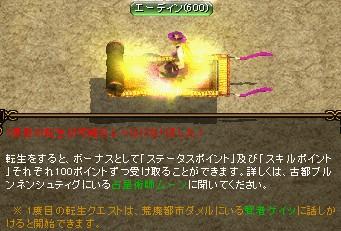 レベル600おめでとう!