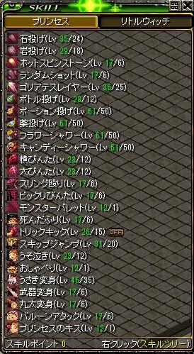 エラト640スキル・姫