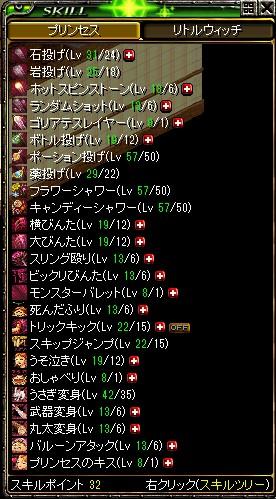 エーディン600スキル表(姫)