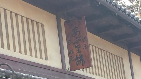 aburimochi3_convert_20140208144457.jpg