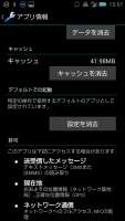Screenshot_2014-02-01-15-57-35.png