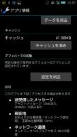 Screenshot_2014-02-01-15-57-35.png