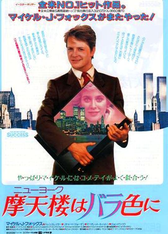 摩天楼 〈ニューヨーク〉はバラ色に(1986) ~ 洋画 コメディ ~