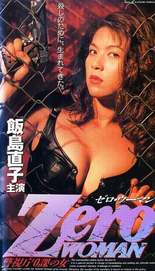 Zero WOMAN 警視庁0課の女