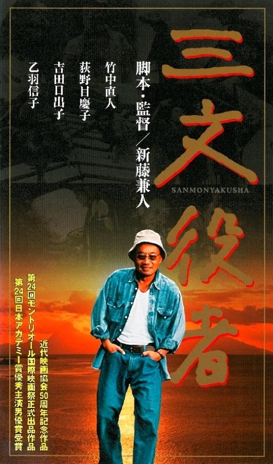 PACHINKO西遊記
