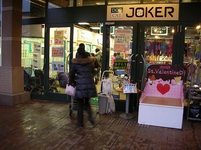 ジョーカー入店