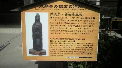 12番札所 新蔵寺の秘仏案内