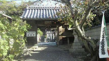 13番札所 神護寺の山門