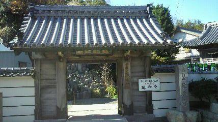 15番札所 延命寺の山門