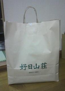 好日山荘お買い物袋