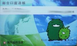 モリコロ通帳オモテ