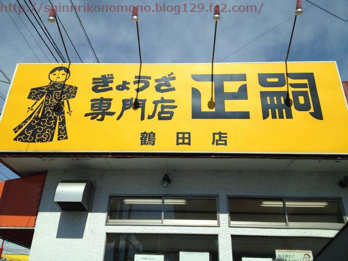 正嗣鶴田店の看板