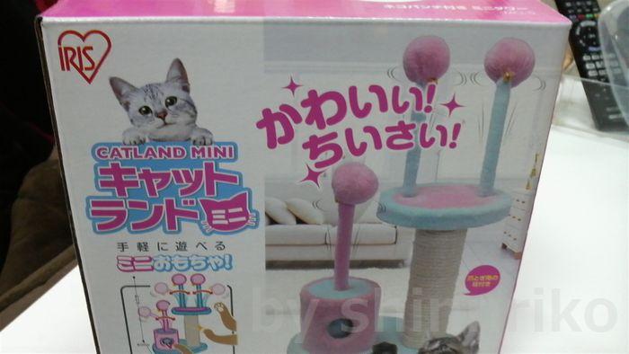 ハピのおもちゃを購入