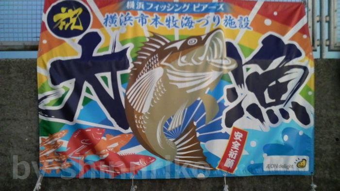 海釣り施設の外にかけてある大漁旗