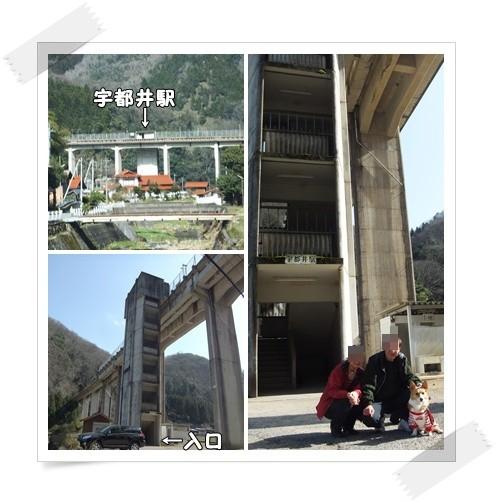 宇都井駅1