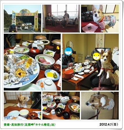 ホテル椿荘(1)