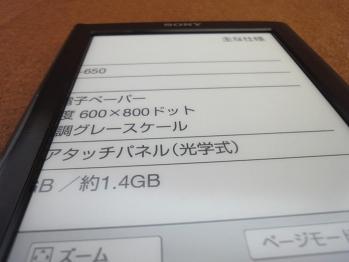 自炊した電子書籍を読むためにSONYのReaderを購入しました。