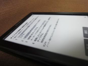 SONYのReaderで自炊電子書籍を読む[ブックマーク閲覧編]