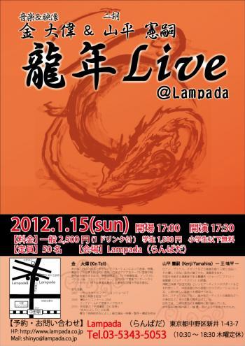 龍年Live