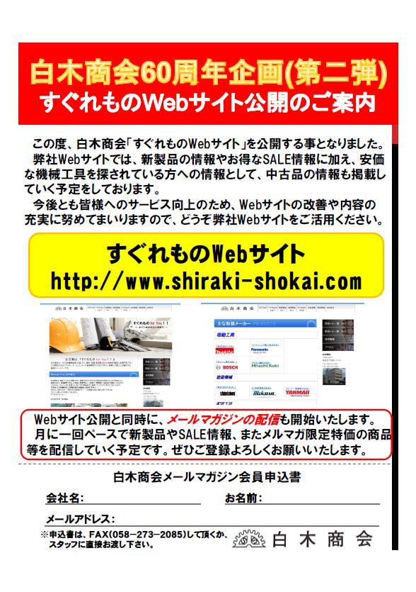 Webサイト公開