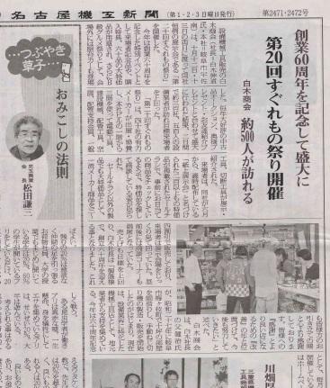 名古屋機工新聞_すぐれもの祭