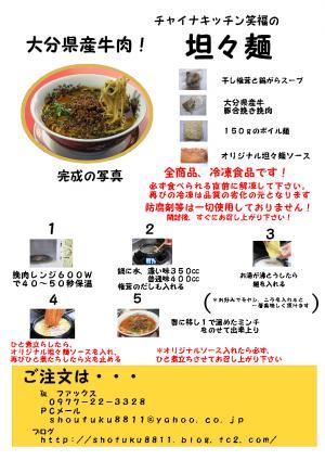 担々麺レシピ完結編