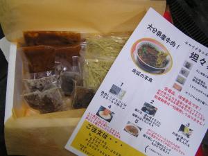 担々麺レシピ入り