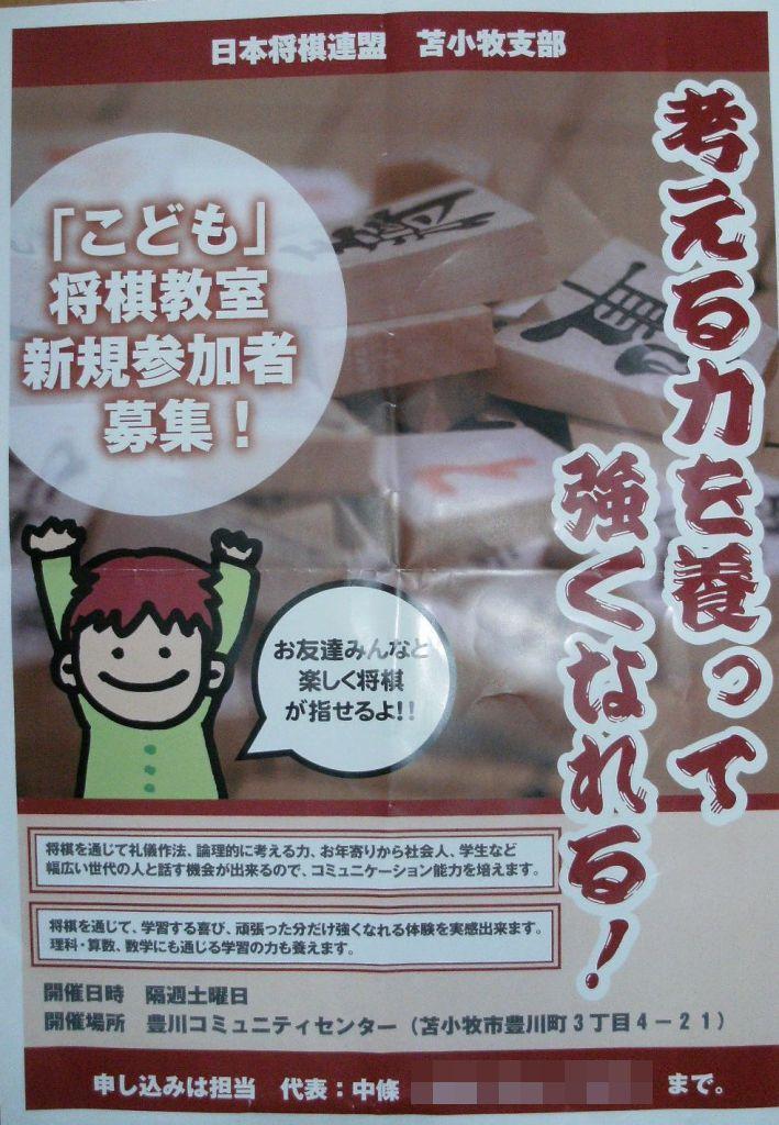 小中学生将棋教室ポスター