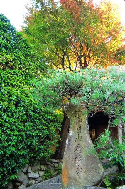 金福寺入口
