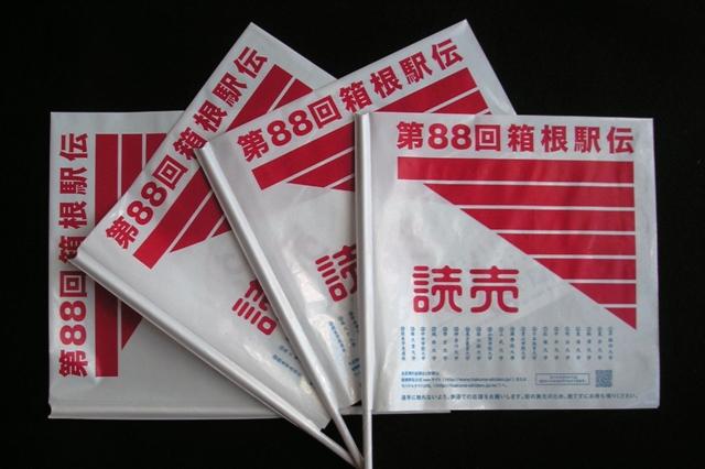 箱根駅伝 応援用小旗