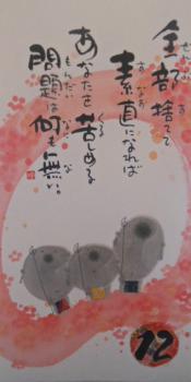 2012年3月12日 007