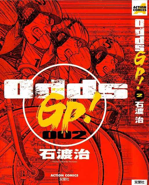 t_Odds!GP200.jpg