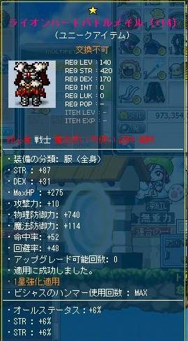 Maple121008_120114.jpg