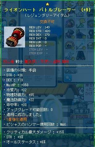 Maple121008_120123.jpg