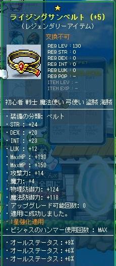 Maple121008_120127.jpg