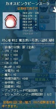 Maple121110_022952.jpg