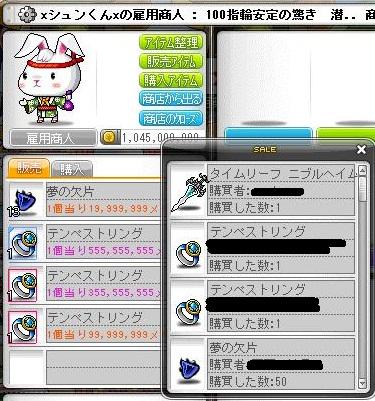 Maple121223_014605.jpg