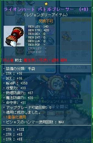 Maple130112_153202.jpg