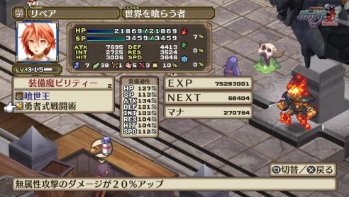 魔界戦記ディスガイア3 Return (1)