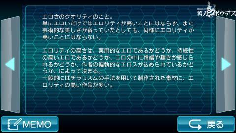 極限脱出ADV 善人シボウデス 体験版 (4)