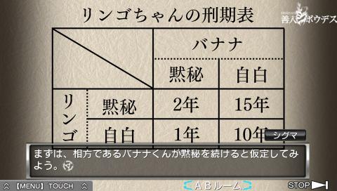 極限脱出ADV 善人シボウデス (10)