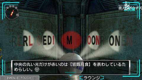 極限脱出ADV 善人シボウデス (3)
