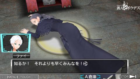 極限脱出ADV 善人シボウデス (4)