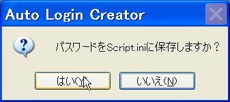 Autologiincreator_script_create10_20120206