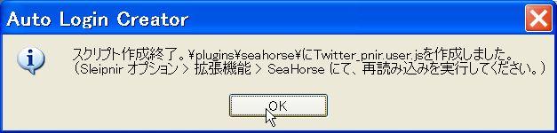 Autologiincreator_script_create11_20120206