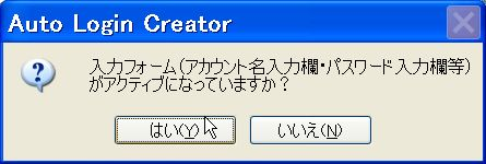 Autologiincreator_script_create1_20120206