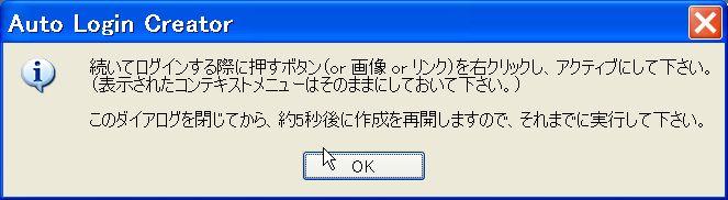 Autologiincreator_script_create2_20120206
