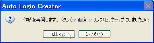 Autologiincreator_script_create4_20120206