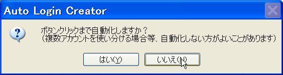 Autologiincreator_script_create7_20120206
