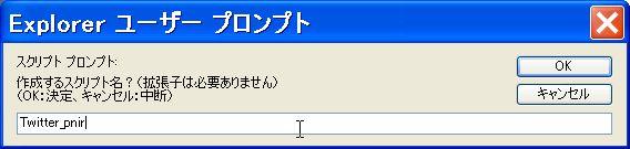 Autologiincreator_script_create8_20120206